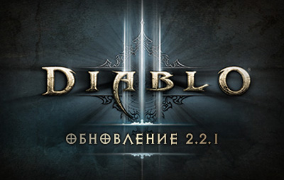 Diablo-III-221-patch-thumb