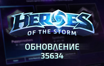 Heroes-of-the-Storm-patch-35634-thumb