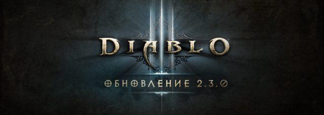 Diablo III: обзор обновления 2.3.0 для PTR