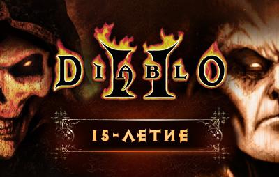 Diablo-II-15-thumb