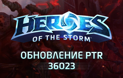 Heroes-of-the-Storm-ptr-patch-36023-thumb