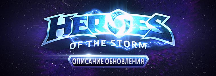 Heroes of the Storm: список изменений обновления PTR от 10.10.16
