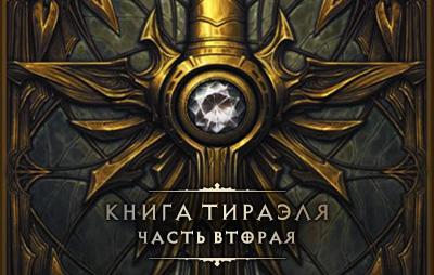 Diablo-3-Book-Of-Tyrael-thumb2-