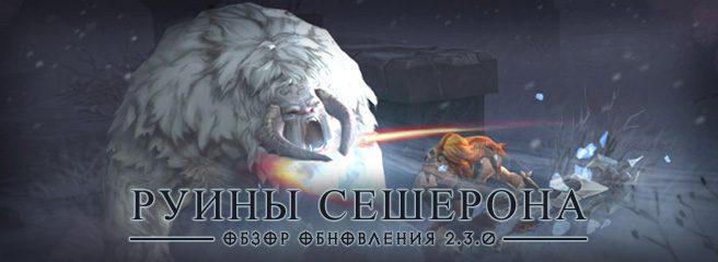 Diablo-III-230-patch-header