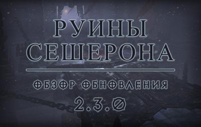 Diablo-III-230-patch-thumb