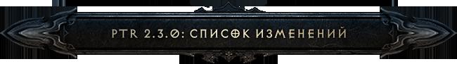 Diablo III PTR 2.3.0: список изменений