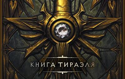 Diablo-3-Book-Of-Tyrael-thumb3