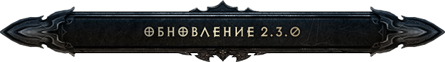 Diablo III 230 patch header