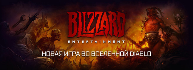 Blizzard ищут арт-директора для нового Diablo