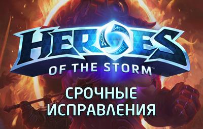 Heroes of the Storm срочные исправления от 26.08.15 thumb