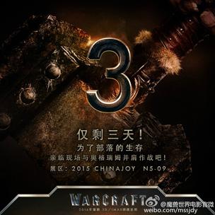 презентация фильма на выставке ChinaJoy 2015