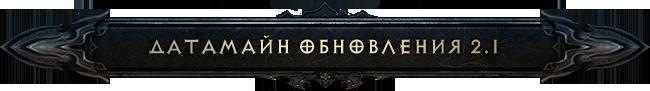 Diablo III: датамайн обновления 2.1