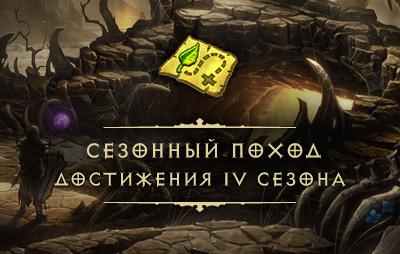 Diablo III сезонный поход. Достижения 4 сезона thumb