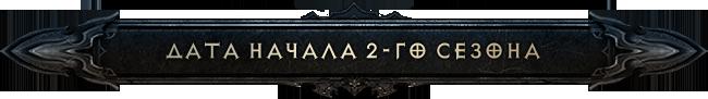 Diablo III: стала известна дата начала 2-го сезона