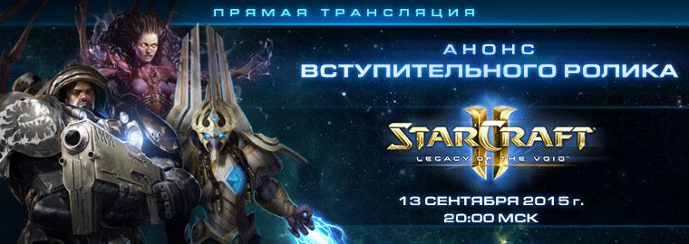 StarCraft II: вступительный ролик LotV покажут 13 сентября