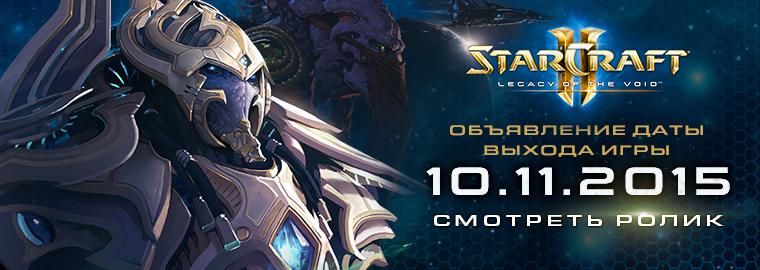 StarCraft II: вступительный ролик Legacy of the Void