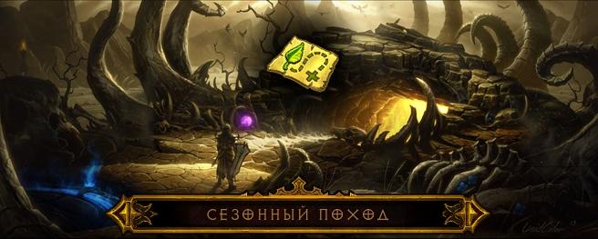 Diablo III: сезонный поход
