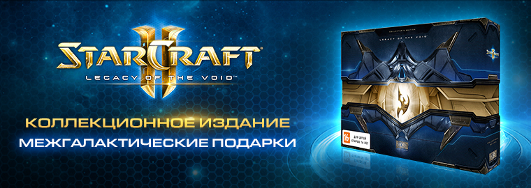 StarCraft II: коллекционное издание Legacy of the Void