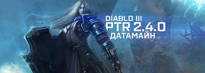 Diablo III обновление PTR 2.4.0 датамайн