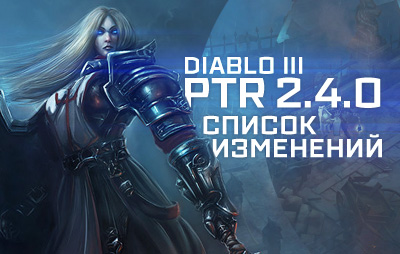 Diablo III ptr 2.4.0 Patch Notes thumb