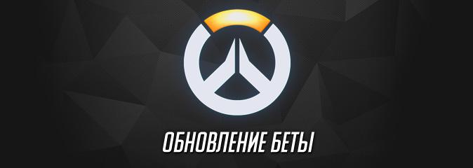 Overwatch: список изменений бета-версии от 9 ноября