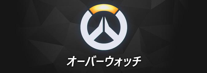 Overwatch: Blizzard выпустят игру в Японии совместно со Square Enix