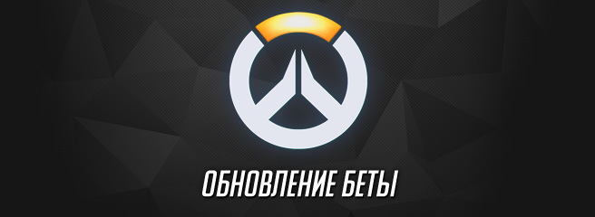 Overwatch: обновление и новая волна приглашений