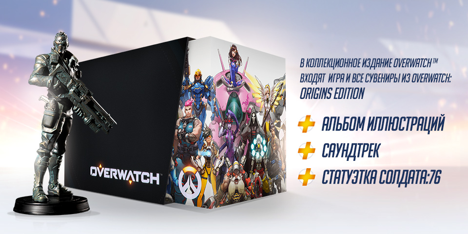Коллекционное издание Overwatch