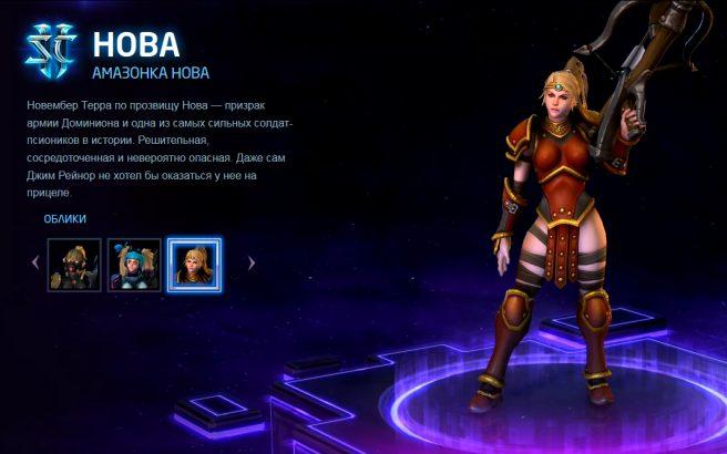 heroes_from_diablo2_in_diablo3_amazon_nova