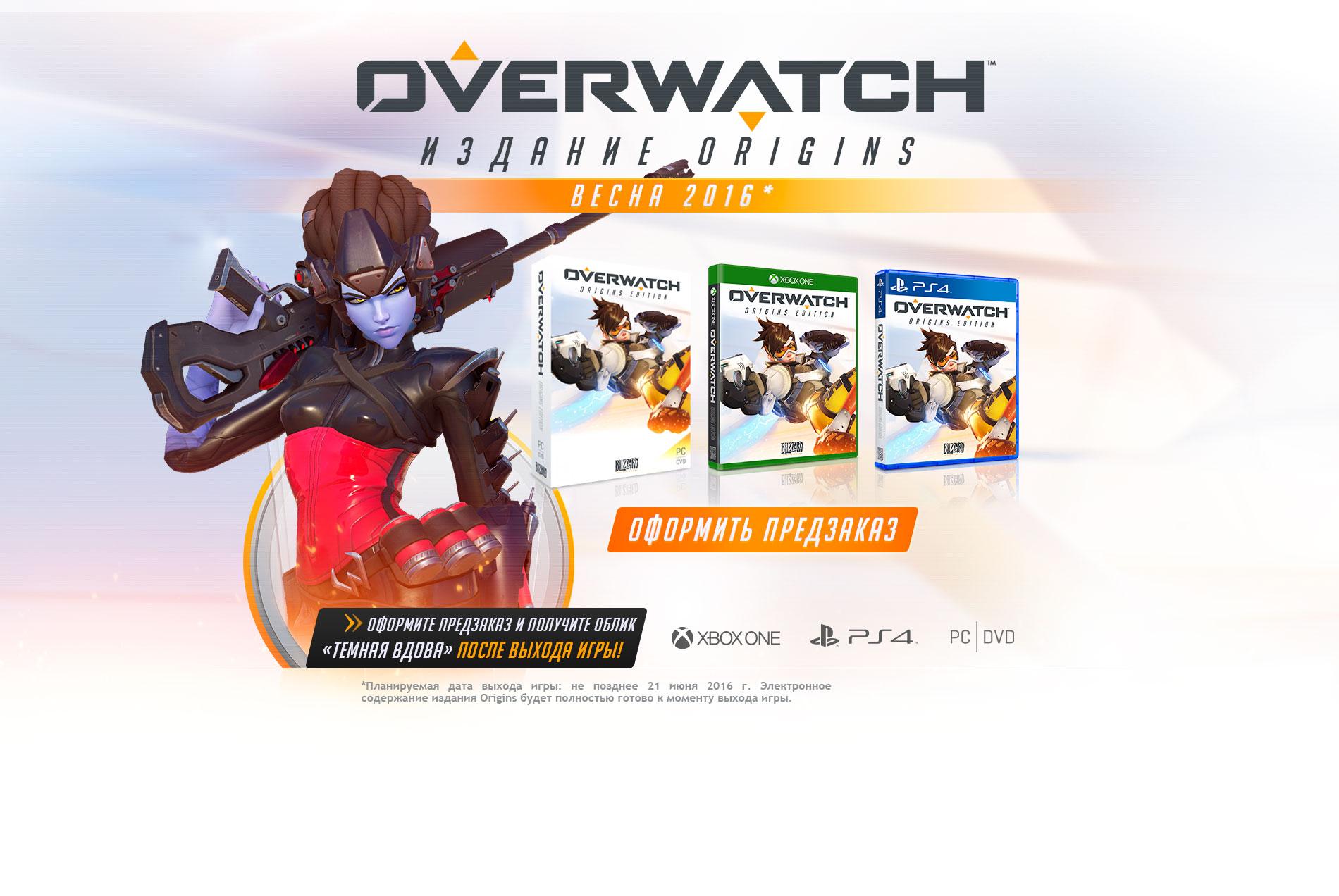 Overwatch: утечка информации об Издании Origins и дате выхода