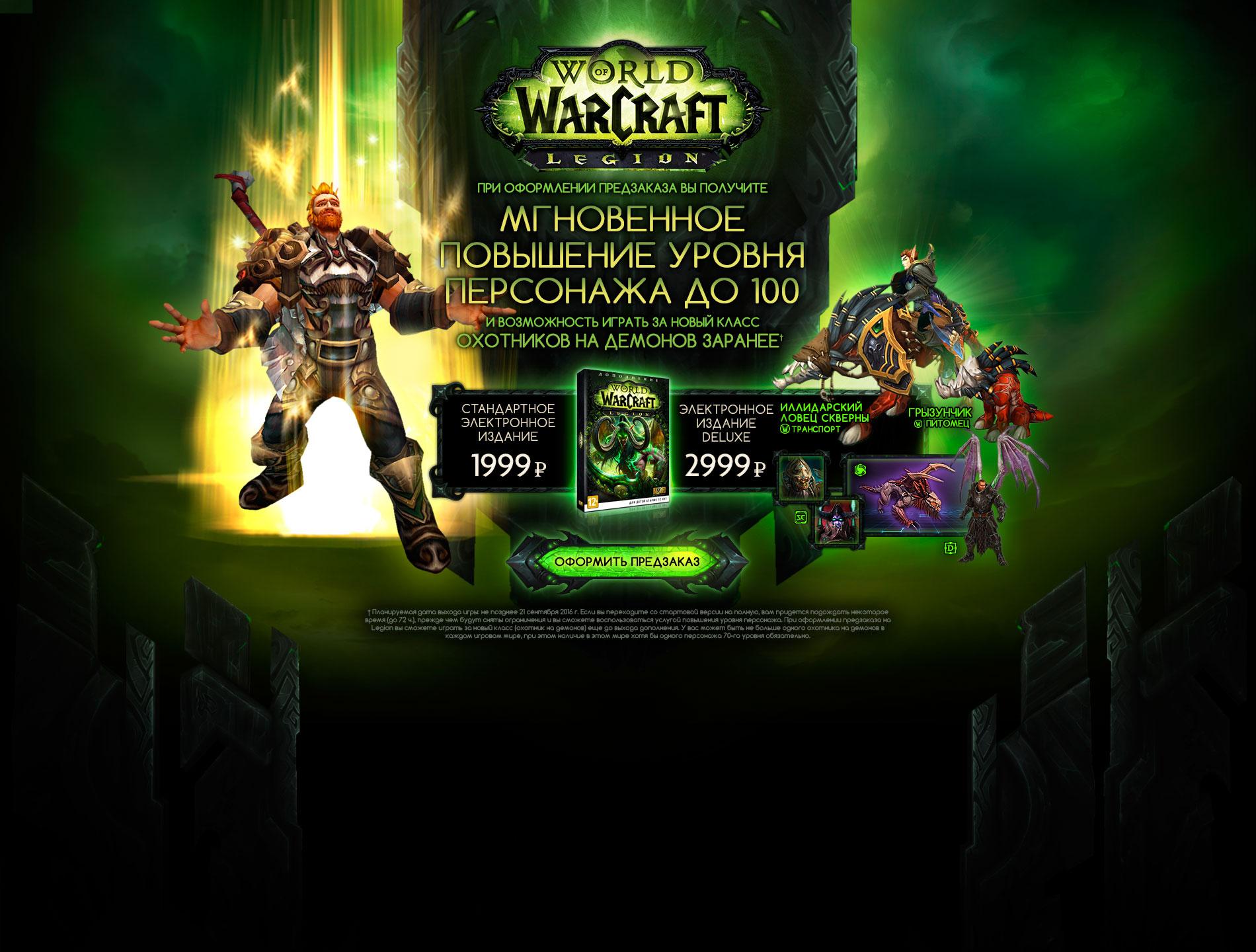 World of Warcraft: утечка информации о предзаказе Legion