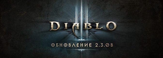 Diablo 3 patch 2.3.0 b