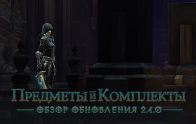 Diablo III обзор обновления 2.4.0 — предметы и комплекты thumb