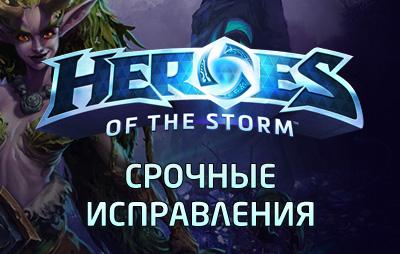 Heroes of the Storm срочные исправления от 22.12.15 thumb