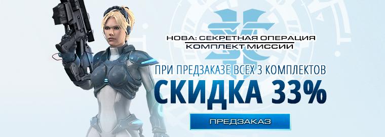 StarCraft II: предзаказ комплекта заданий «Нова: секретная операция»