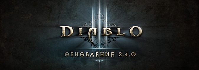 Diablo3_Patch24_Release_title2