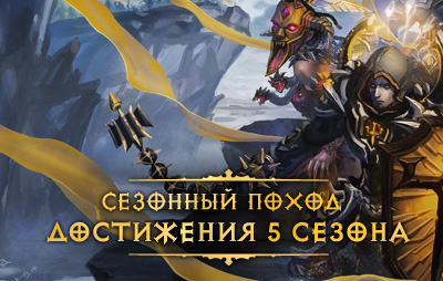 Diablo3_Season_5_Journey_thumb