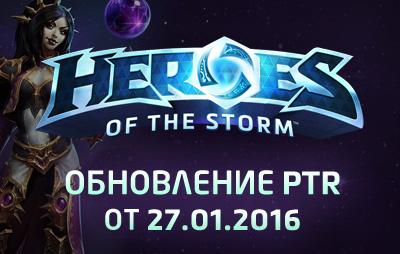Heroes of the Storm обновление PTR от 27.01.16 thumb