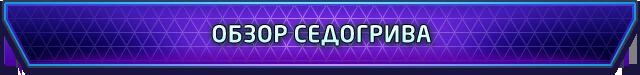 Heroes of the Storm: обзор Седогрива