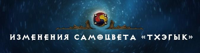 Diablo III: возможные изменения легендарного самоцвета «Тхэгык»