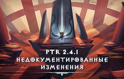 Diablo 241 thumb