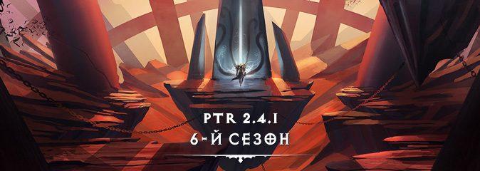 Diablo-3_Reaper_of_Souls ptr 241 6 season