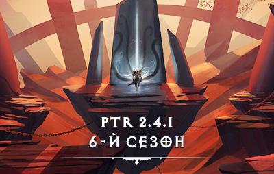 Diablo-3_Reaper_of_Souls ptr 241 6 season thumb