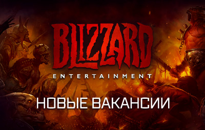 Diablo 4 вакансии thumb