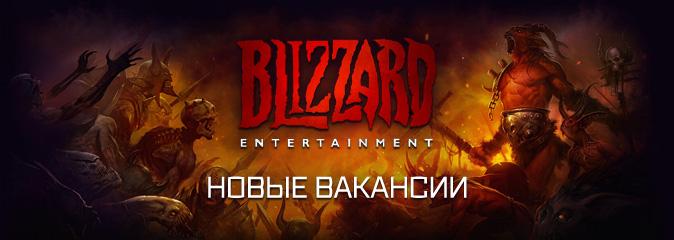 Diablo 4 вакансии
