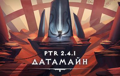 Diablo-III-PTR-2.4.1-datamine-thumb