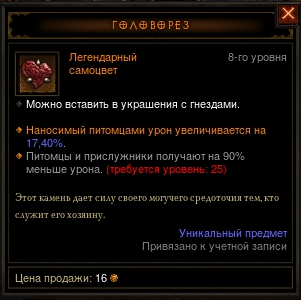 Diablo3_Developer_Insights_Legendary_Gems_04Enforcer_PTR241