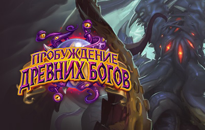 Hearthstone Whispers of the Old Gods – The Enigma of N'Zoth thumb