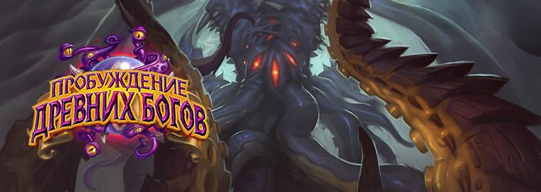 Hearthstone: Древний Бог Н'Зот