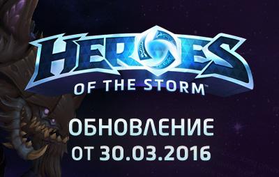 Heroes of the Storm обновление от 30.03.16 thumb